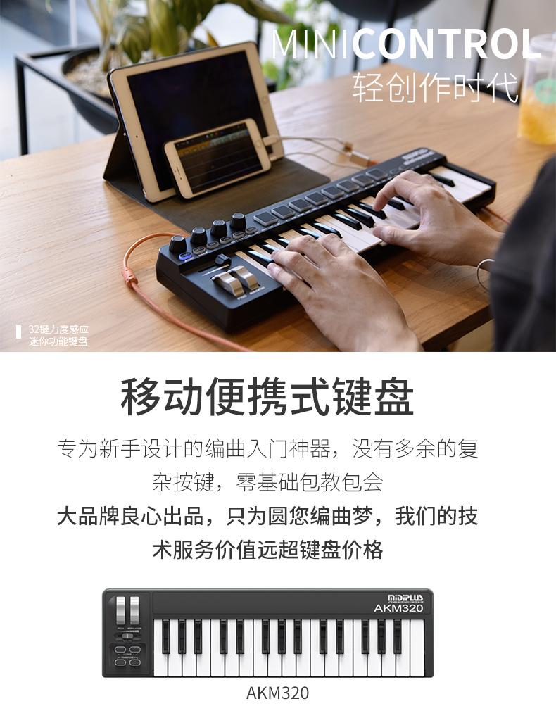 midi小键盘详情_01.jpg