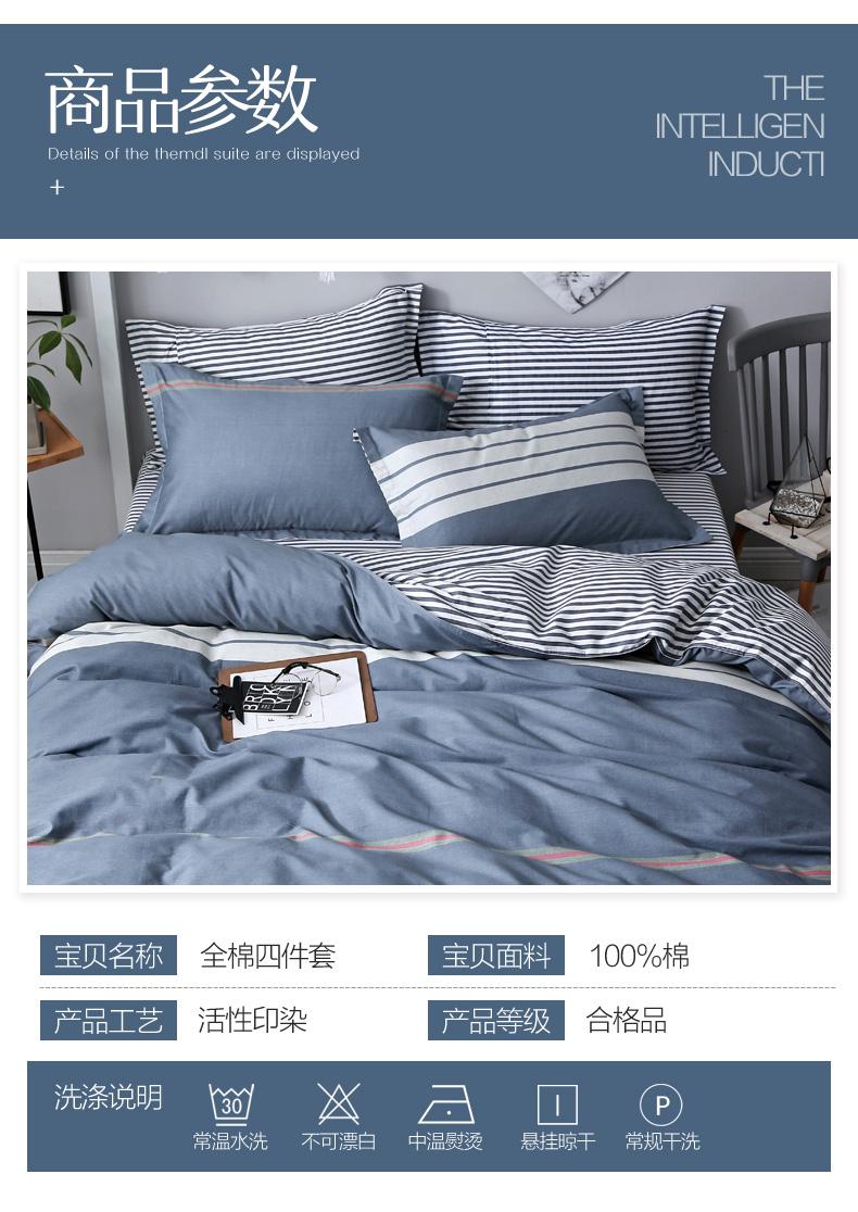 南极人纯棉四件式全棉风学生宿舍被套床单人三件套床上用品详细照片