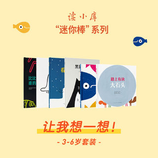 Mini stick series 3-6 years old suit Let me think about a total of 6 books born for play Read Xiaoku