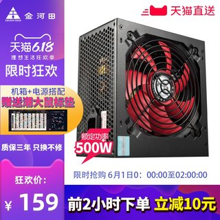 Jinhetian intelligent core 680GTX mute desktop computer power supply host power supply rated 500w peak 600w