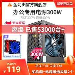 Jinhetian Smart Core 480GT Desktop Computer Main Box Power Supply Peak 400W Rated 300W Mute