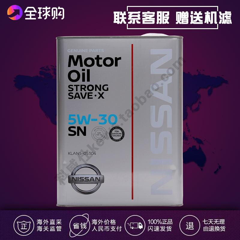 日本版原装进口铁桶机油NISSAN日产5W-30全合成汽车发动机铁罐4L