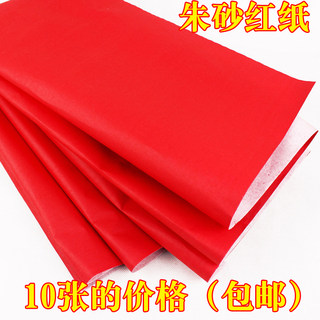 Wedding marriage red paper shop covers scarlet propaganda paper red paper red paper wedding supplies festive holiday