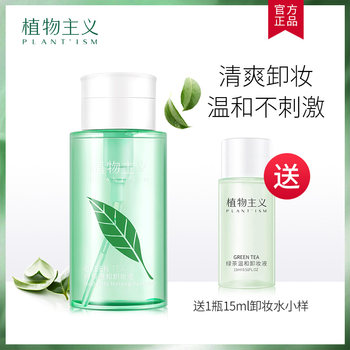 Plants doctrine Cleansing pregnant women dedicated oil water available maternal pregnancy pregnant lactating clean cosmetics