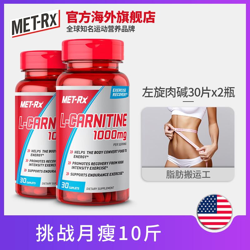 Metrx/ мюррей alex лев мясо щелочной 30 зерна *2 меньше смазка худеть для похудения модель форма сжигание жира фитнес сша на импорт