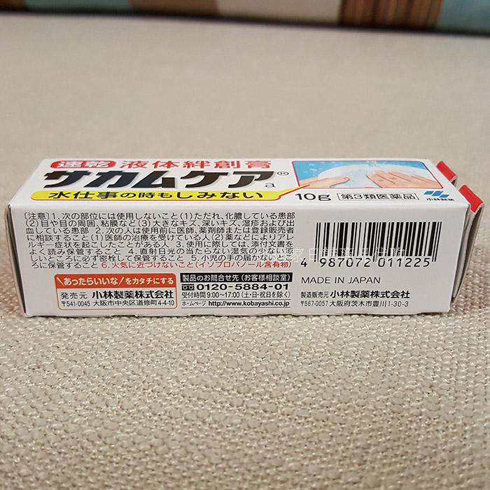 cheap Purchase china agnet Japan's native version of the