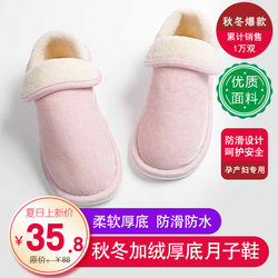 Pregnant women's confinement shoes in winter November 12 soft-soled bag with non-slip warm indoor thick-soled slippers