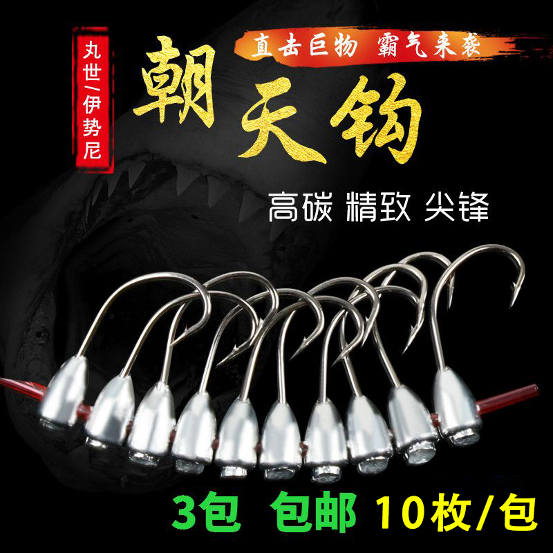 There are the stinging Isseny marquees world sky hook carp traditional table fishing lead head hook 10 loaded hook fishing gear