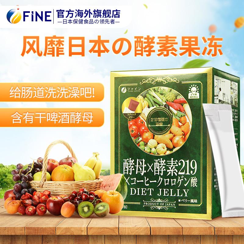 调节新陈代谢:220gx2件 日本进口 FINE 酵母酵素219酵素果冻