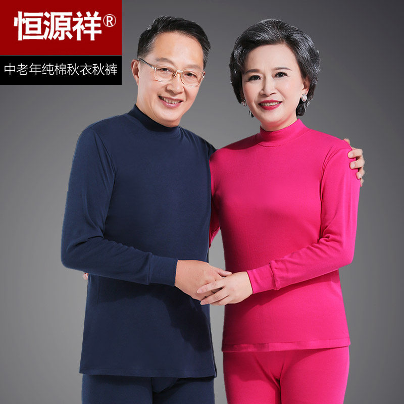 Hengyuan Xiang autumn clothes autumn pants men's suits cotton semi-high-neck middle-aged cotton sweater women warm underwear thin