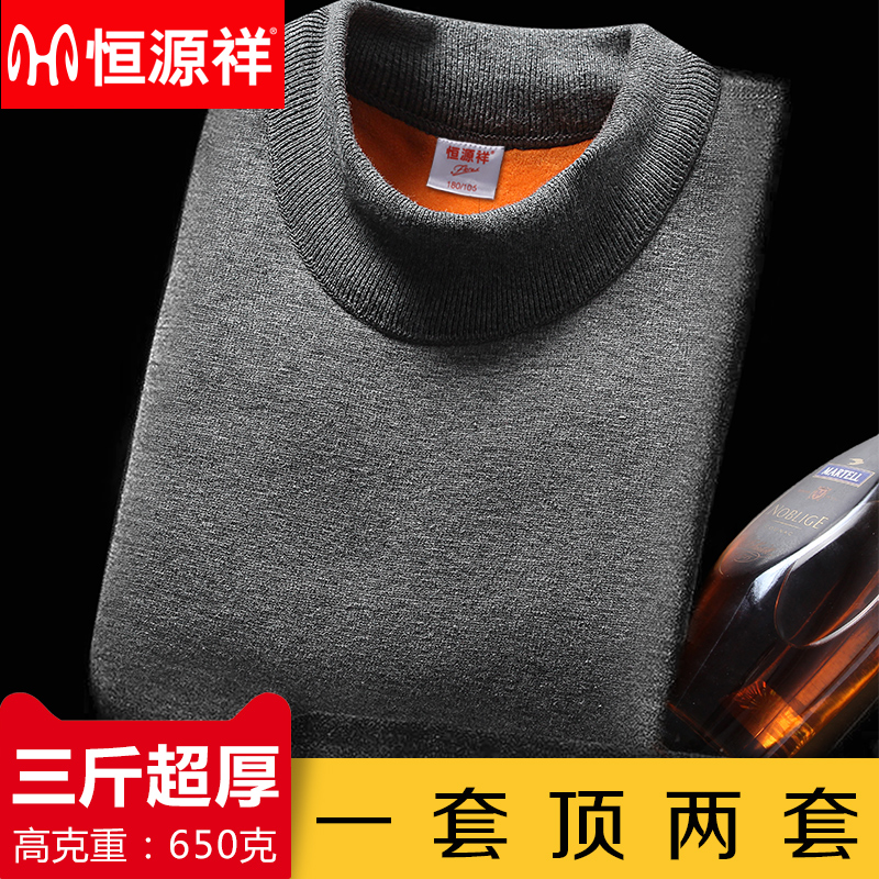 Hengyuan Xiang giant thick thermal underwear men thickened cashmere suit cold in the high collar large size constant temperature cotton winter
