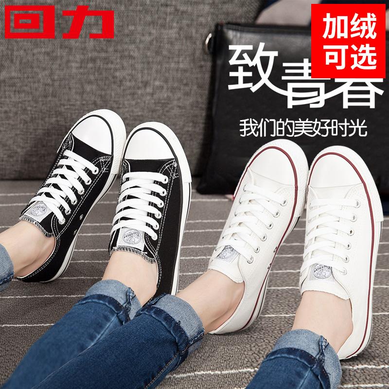 回力帆布鞋女鞋2019新款秋鞋子女潮鞋韩版小白鞋女秋款加绒板鞋女