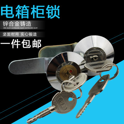 Free shipping: electric box cabinet lock, chassis cabinet lock, mailbox lock, metal cabinet door lock, equipment box lock, steel cabinet lock