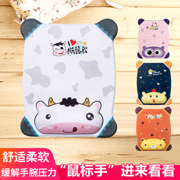 Dream day Korean wrist mouse pad creative cute girls cartoon silicone super small office computer hand pillow in his hand with a thick three-dimensional game 3d cartoon character male gaming notebook pad