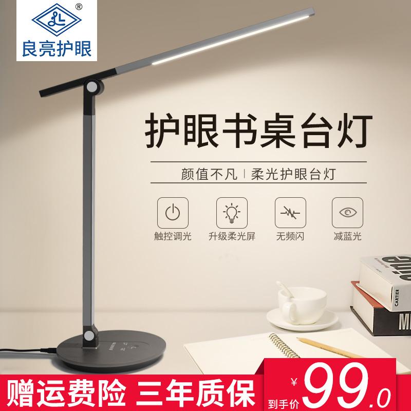 良亮LED台灯护眼书桌卧室床头阅读学生儿童看书家用插电式工作灯
