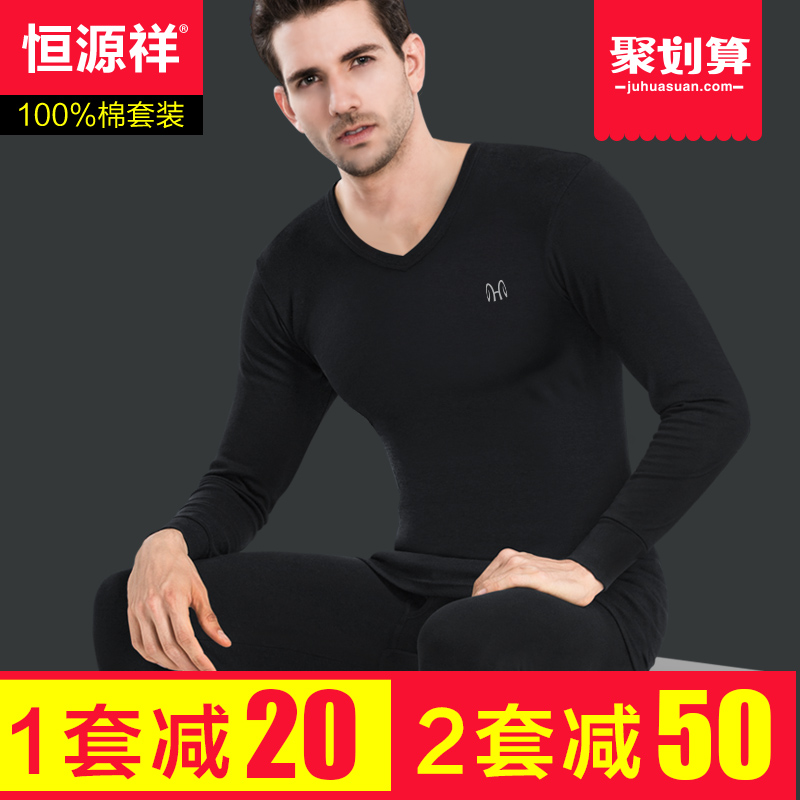 Hengyuanxiang cotton autumn clothes long pants men's V-neck cotton sweater youth cotton thin section thermal underwear set winter