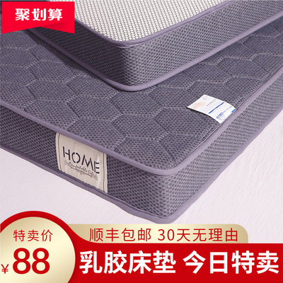Latex mattress tatami thick rental special cushion single student dormitory sponge pad home bed
