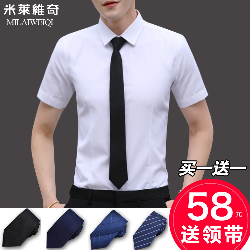 06f444eb331f48 Summer men's short-sleeved shirt white slim solid color casual professional  tooling half-sleeved business suits white shirt