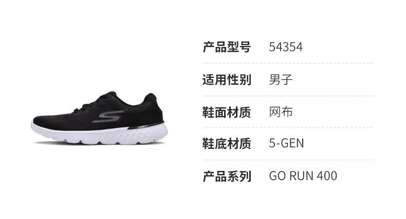 斯凯奇 Skechers Go Run 400 男女缓震跑步鞋 运动休闲鞋 图11