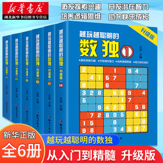 Genuine number single game book 6 book upgrade version of the unique high-level topic children's number single book primary school entry junior intelligence development number single thinking training questions Jiuqi 填 填 字 独 游戏 游戏 益 益 游戏 游书