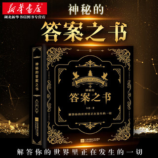 The year-round life vomiting conference is playing the mysterious answer book. The new Chinese and British control girls boys birthday gift adult ceremonial food, the presentation, the happy book