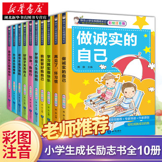 The solution is always more than difficult. 10 second-grade extracurricular books must be read for primary school students. Extracurricular reading growth inspirational books phonetic version of the first grade winter and summer vacation must-read story books with pinyin to do the best for yourself suitable for 6-12 years old