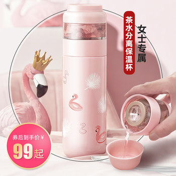 Kailin insulation cup female tea water separation tea cup male 316 portable water cup cute girl student large capacity