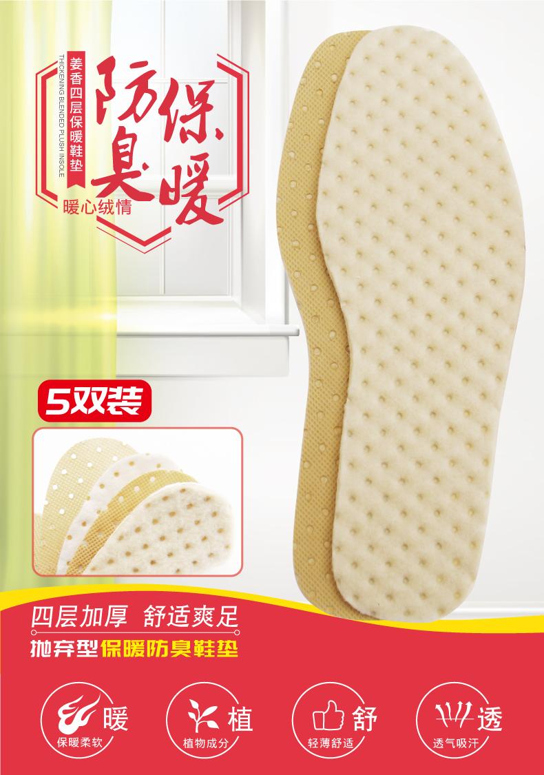 5双装秋冬季手工姜香防臭保暖鞋垫仿羊毛男女吸汗运动加厚棉鞋垫1张