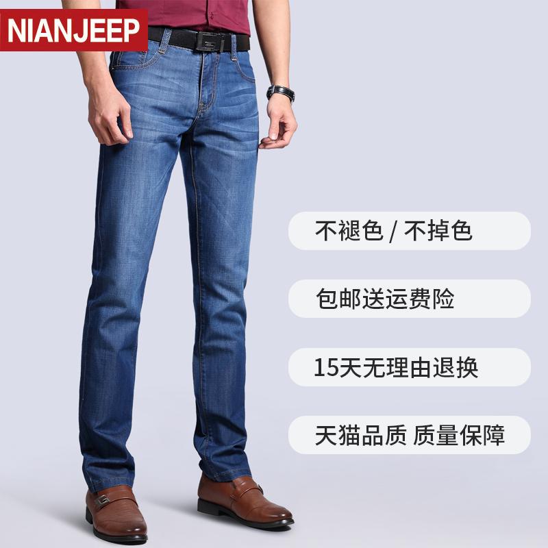 Джинсы мужские Nianjeep 9002