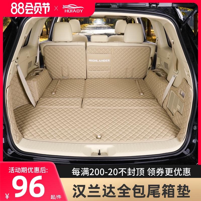 Highlander trunk pad Rear compartment pad full surround 5 seats 7 seats special decoration Toyota Highlander interior modification