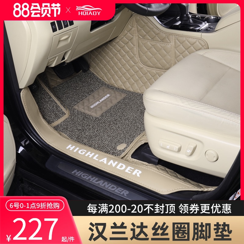 Suitable for Toyota Highlander floor mat modification 09-21 7-seat fully surrounded wire ring 5-seat special car floor mat