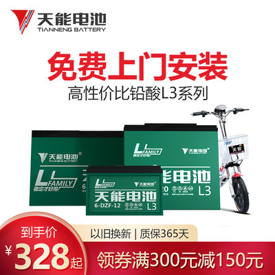 Tianneng electric vehicle lead-acid battery 48V12AH/48V20AH/60V20AH72V two-wheeler battery