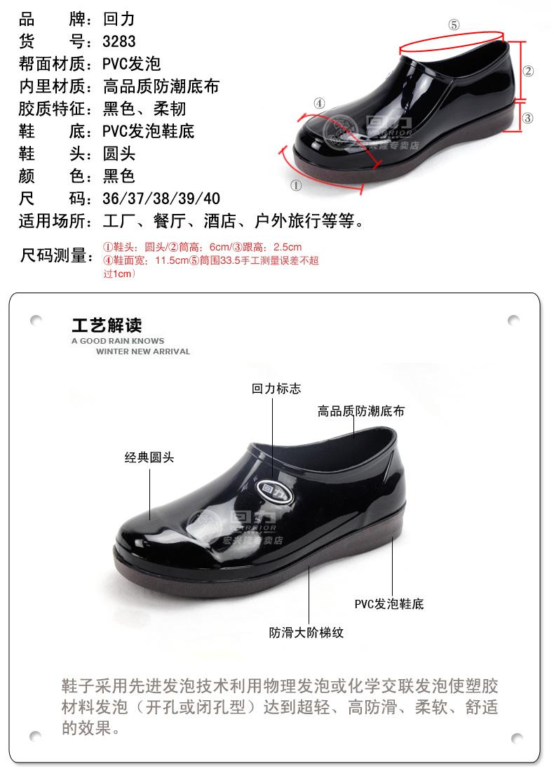 雨靴女加绒保暖雨鞋_warrior回力宏兴隆专卖店主营 商品评价
