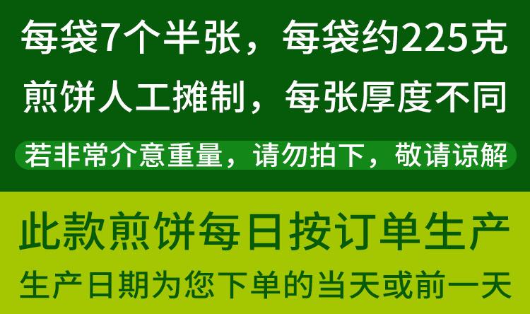 【小市一庄】手工大煎饼本溪特产东北纯手工山东薄煎饼小米杂粮味详细照片