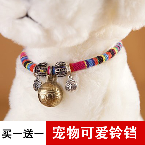 Pet-specific braided ring bells small and medium-sized dog Ling when teddy VIP dog than bear Bomei copper bell cat collar