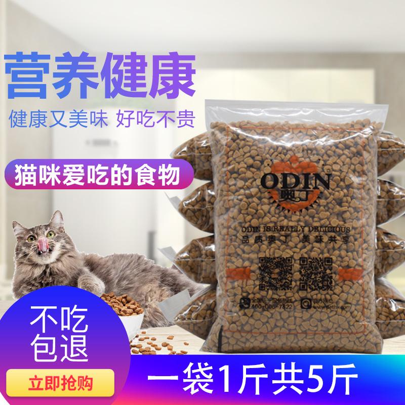 Mèo trưởng thành thức ăn cho mèo trưởng thành 2,5kg mèo lạc mèo trong nước mèo xanh Ba Tư công thức cá biển mèo con mèo thức ăn 5 kg gói - Cat Staples