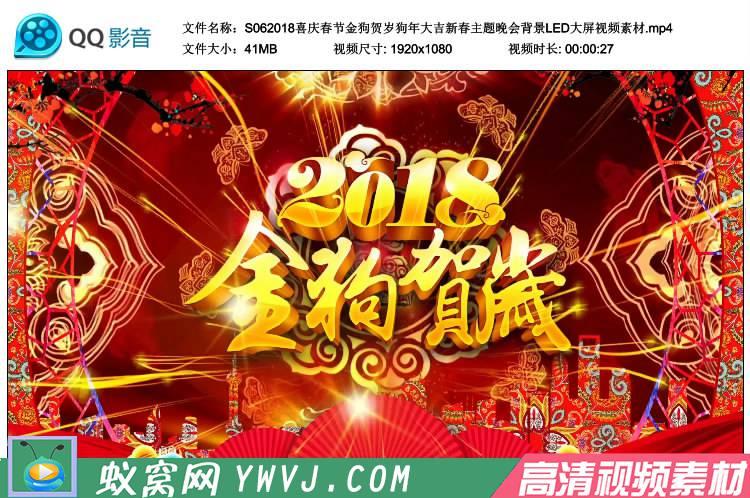 S06 2018喜庆春节金狗贺岁狗年大吉主题晚会背景LED大屏视频素