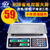 Yongxiang electronic scales commercial precision weighing platform scale 30KG pricing electronic scale kitchen fruit small selling vegetable scale