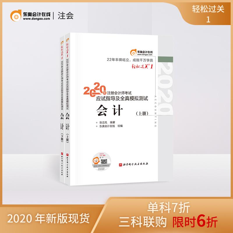 【现货注会】东奥2020年注册会计师备考考试教材辅导书应试指导及全真模拟组合会计CPA轻松过关1会计(上下册)2本测试官方2021