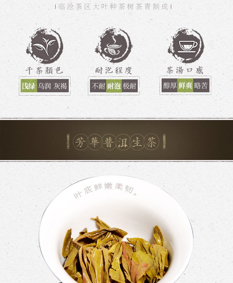 立顿红茶供应商 昌宁红 特级生普洱茶饼 200g 图3