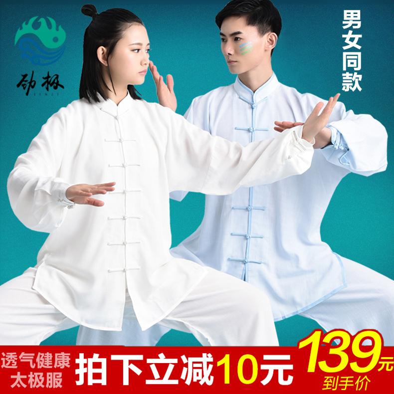 Одежда для женщин Tai Chi осень мужской Тайцзицюаньская одежда китайского стиля 18 новая коллекция Костюмы одежды среднего возраста и пожилого возраста