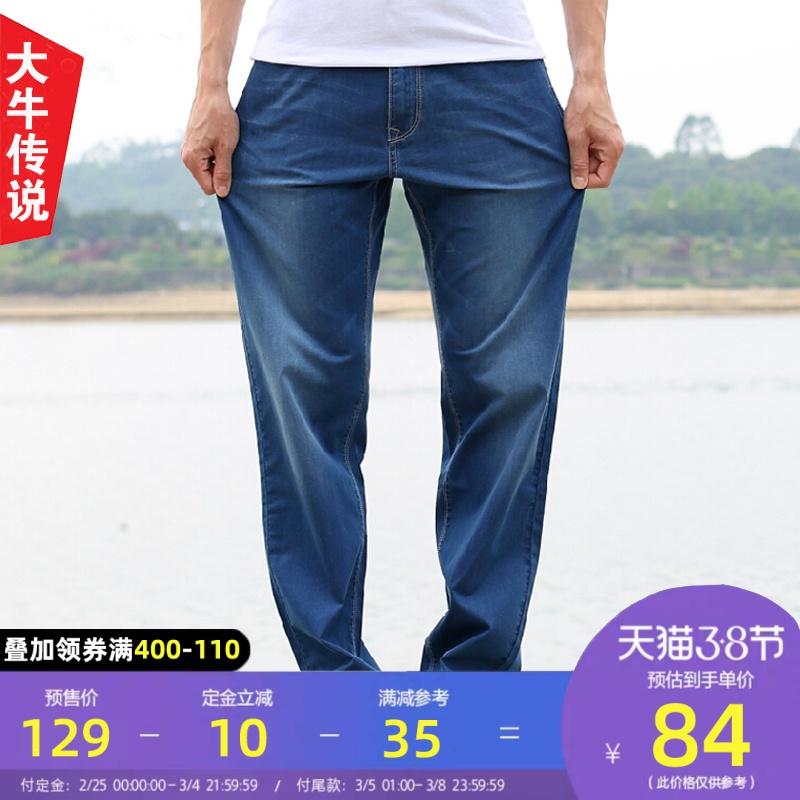 大牛传说夏季弹力款牛仔裤浅蓝男春季宽松直筒加肥加大码v传说超薄
