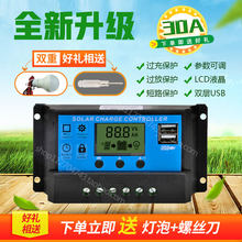 Solar controller automatic universal 30A12v--24v street lamp photovoltaic power generation controller household