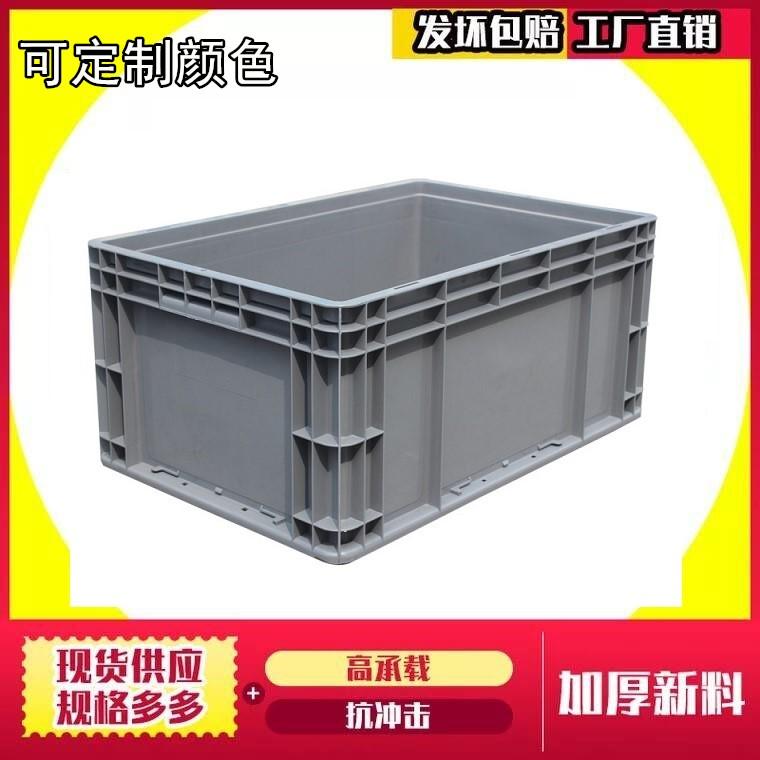 周转箱塑料长方形加厚EU灰色物流箱子过滤盒子储物筐大号胶框胶箱