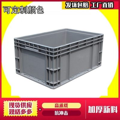 Turnover box plastic rectangular thickening EU gray logistics box filter box storage basket large rubber frame adhesive box