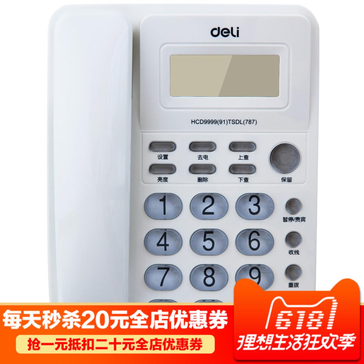 Эффективный 787 телефон кнопка Домашний офис бизнес-телефон