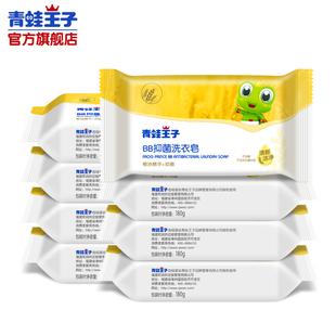 【青蛙王子】婴儿抑菌洗衣皂180g*8