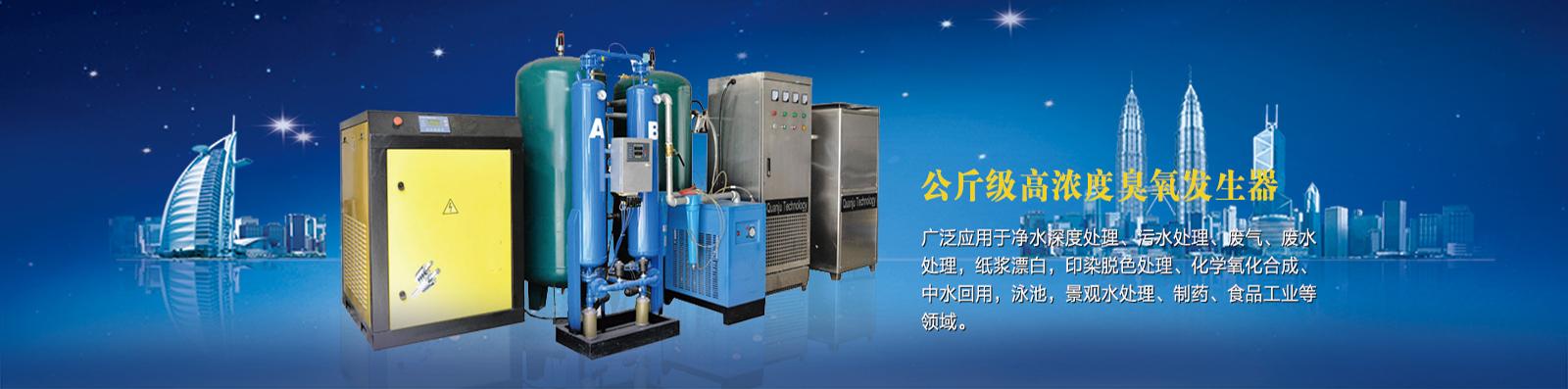 _配套产品_广州铨聚臭氧科技有限公司