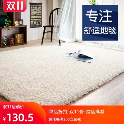 Carpet bedroom solid color bedside modern minimalist living room coffee table Nordic long hair thickening room cloakroom velvet customization