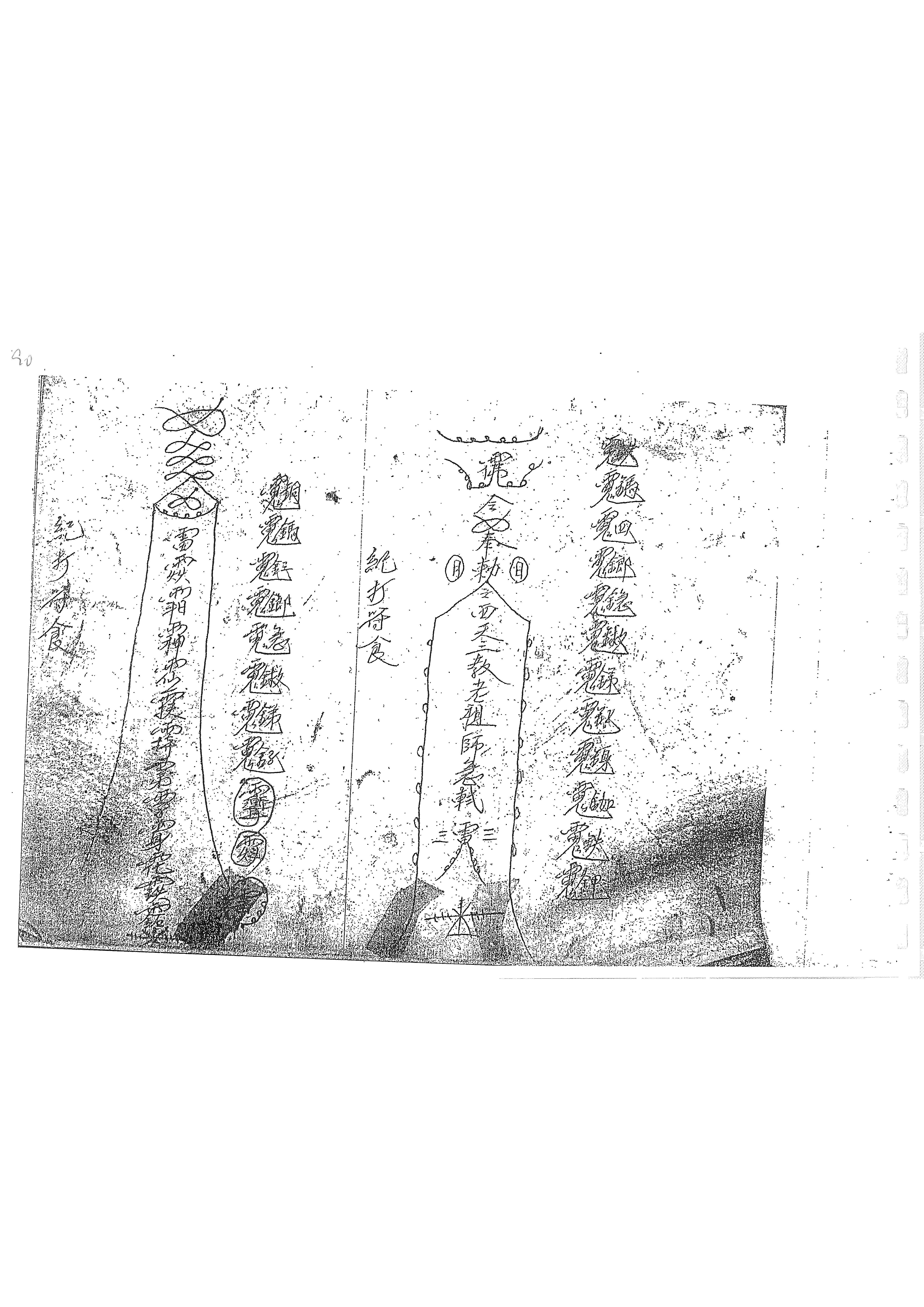 金英教符箓秘传秘笈法本首度公开 共185页电子版